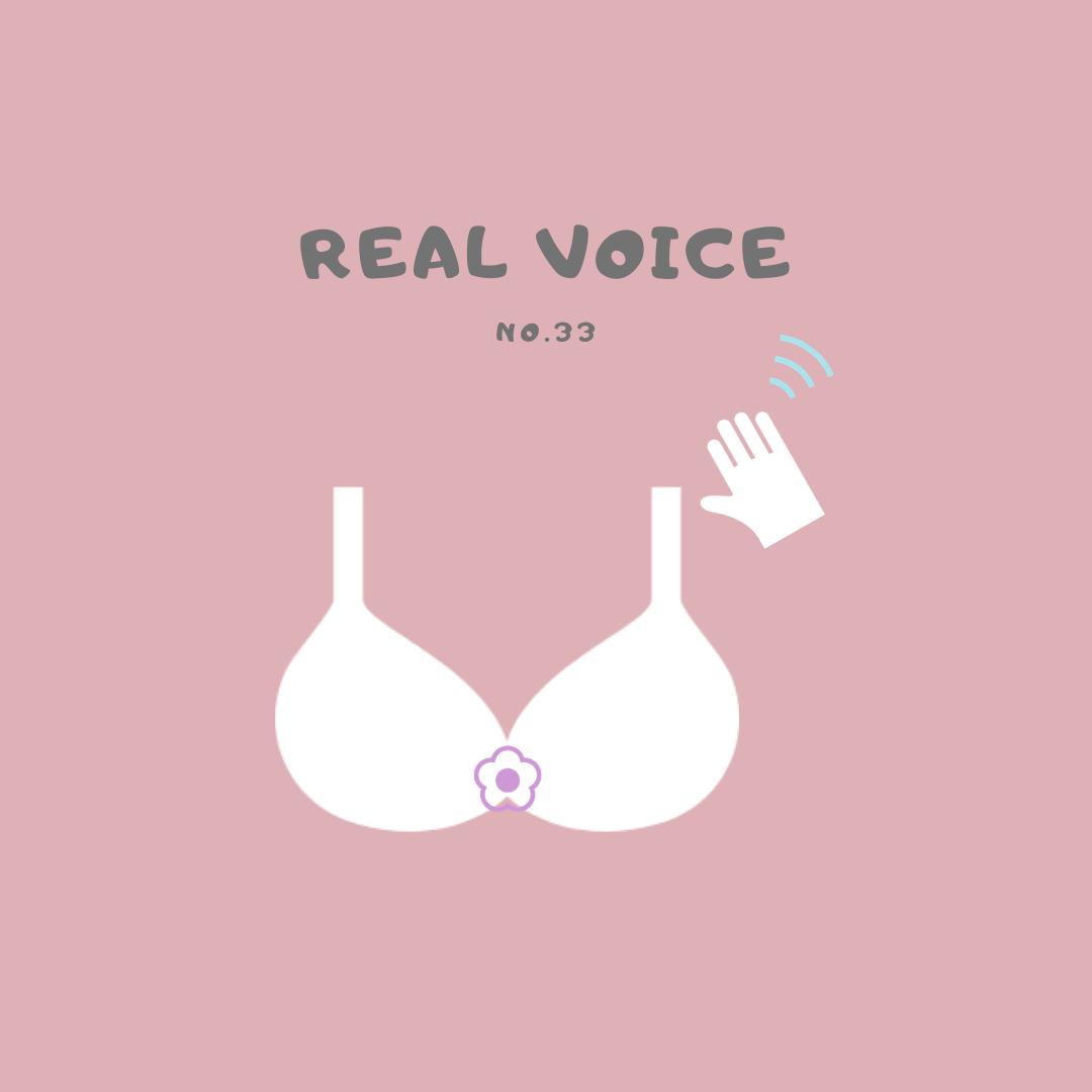 【Real voice vol.33】1人目の卒乳はおっぱいがガチガチになって大変だったので、いい卒乳の仕方が知りたい!