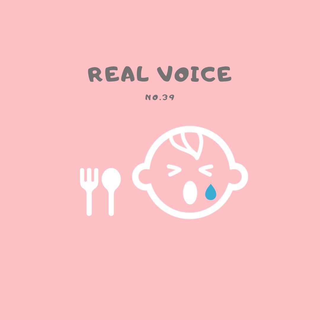 【Real voice vol.39】離乳食を始めて1ヶ月。いつも途中で泣き出してしまいます。対処法が知りたいです。