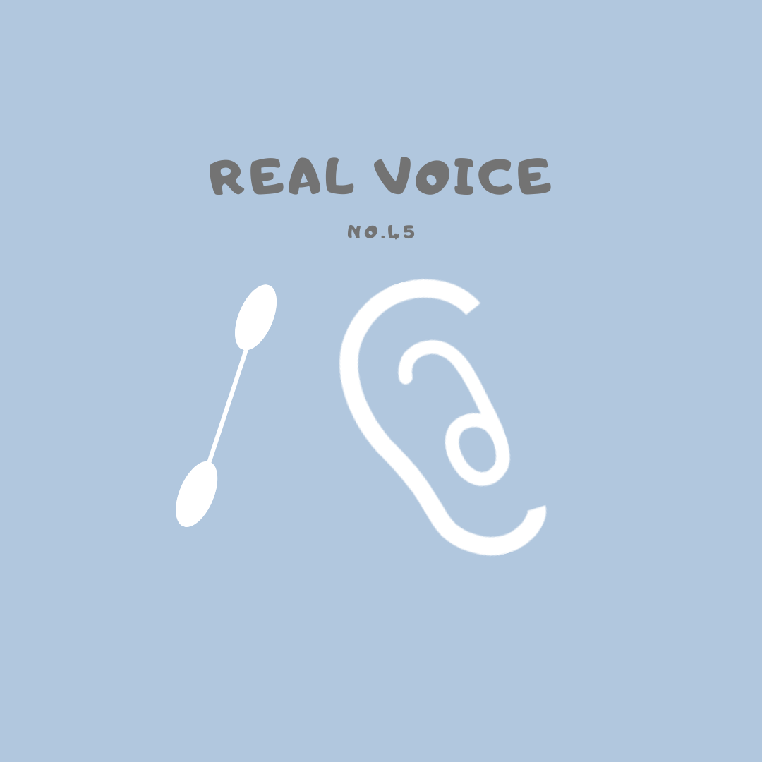【Real voice vol.45】耳掃除をさせてくれません。どうしてますか?
