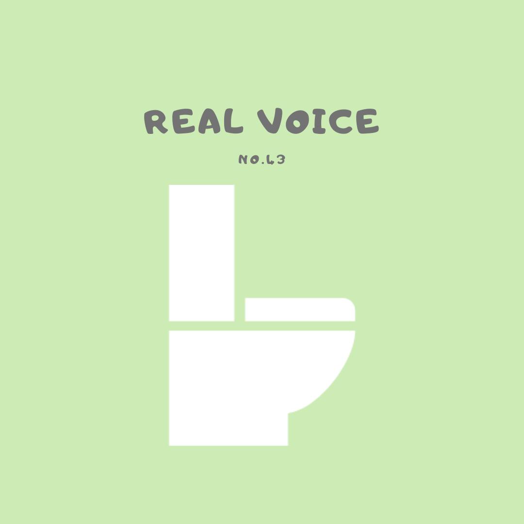 【Real voice vol.43】トイレサインを出し始めたけど、トイトレ開始のタイミングは?