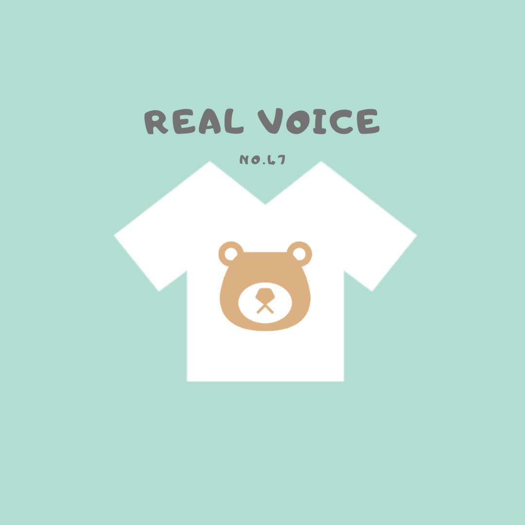 【Real voice vol.47】服を着るのを嫌がる・・・。どうやって着せればいいの