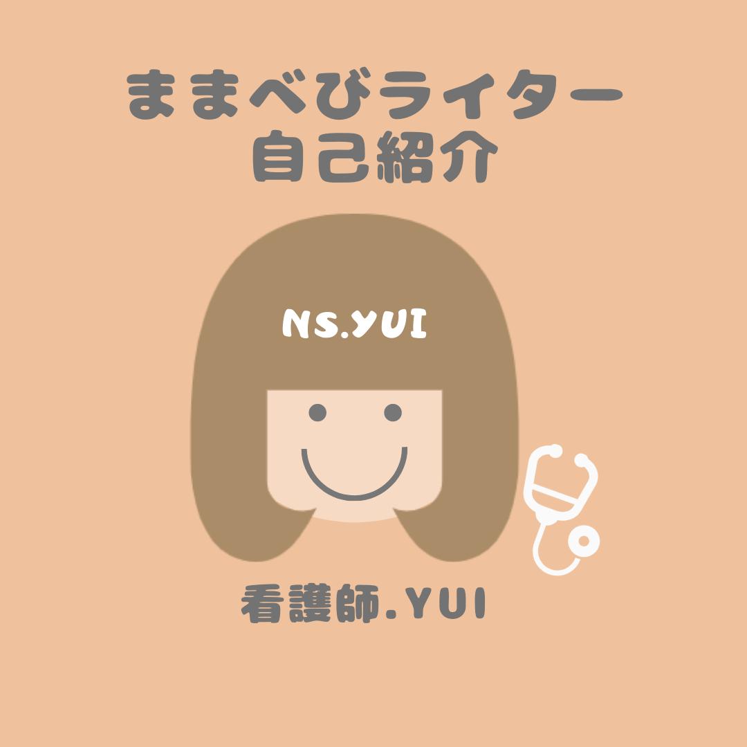 ままべびライター自己紹介*現役小児科ナースyui