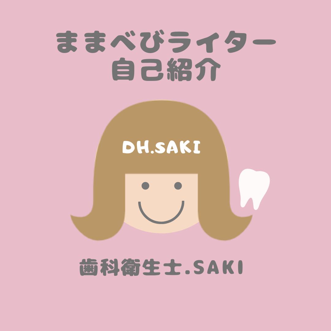 ままべびライター自己紹介*歯科衛生士saki
