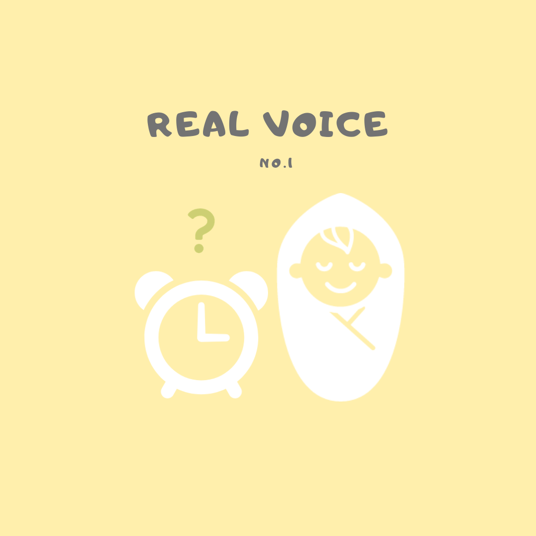 【Real voice vol.1】検診で低身長で引っかかってしまった・・・早寝をすすめられたけどみんなの家では何時寝何時起き?