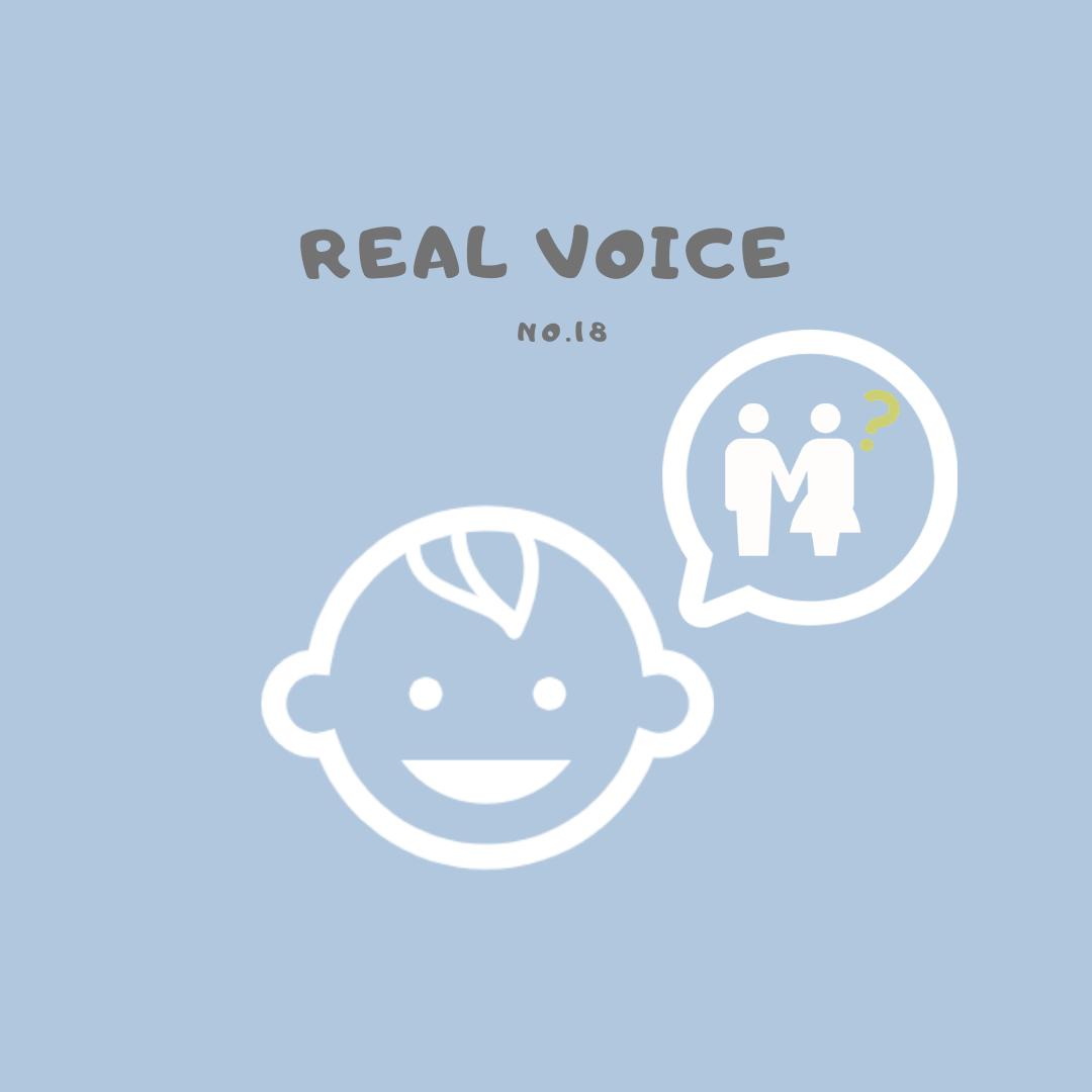 【Real voice vol.18】親の呼ばせ方に迷っています。男の子だとパパママでは大きくなってから困る...?