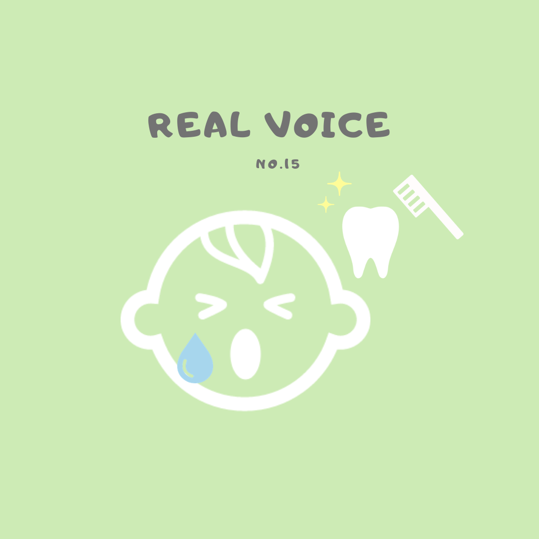 【Real voice vol.15】歯磨きを嫌がります。どうしたら嫌がらずさせてくれるでしょうか?