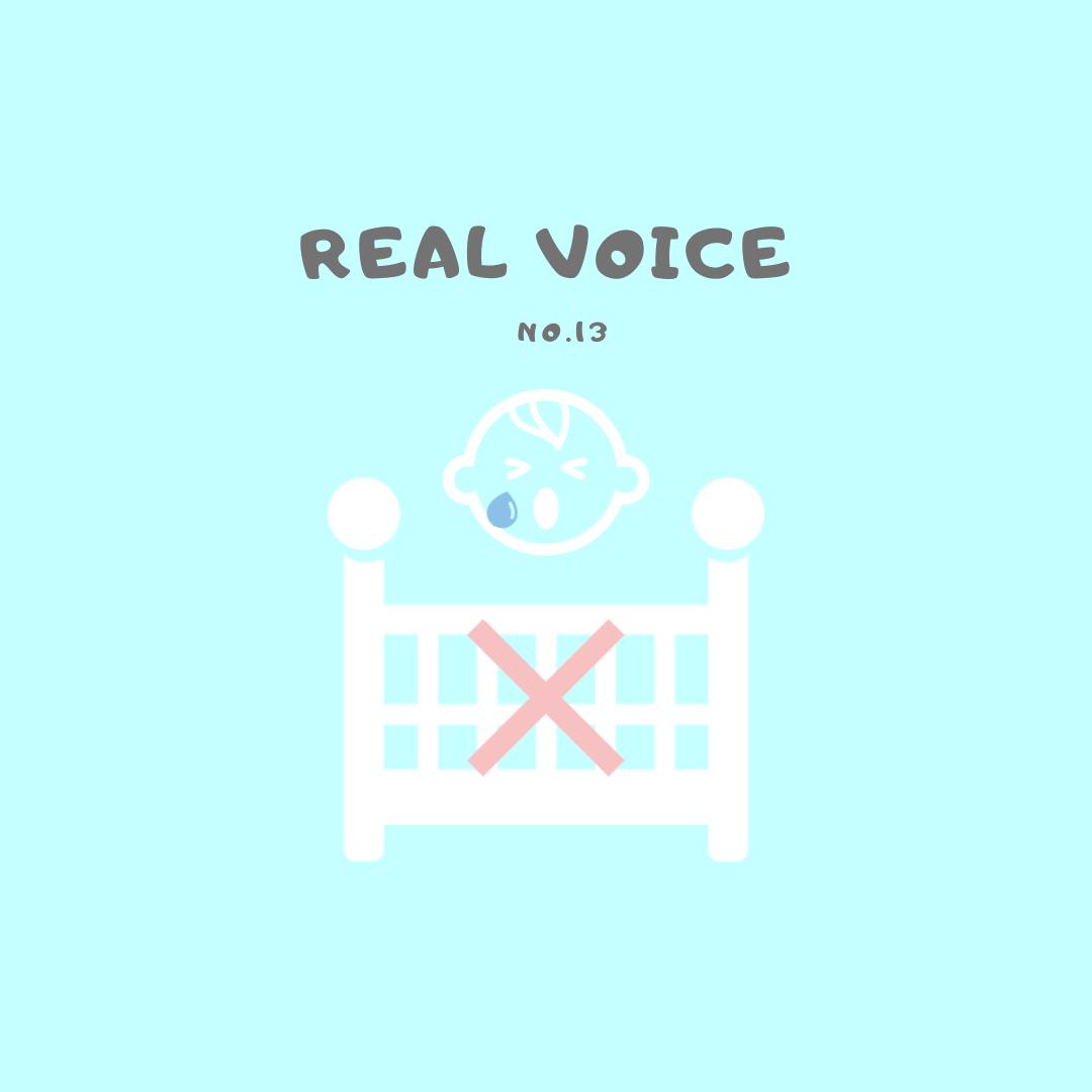 【Real voice vol.13】生後1ヶ月。ベビーベッドで寝てくれない...。寝てくれる方法はありますか?