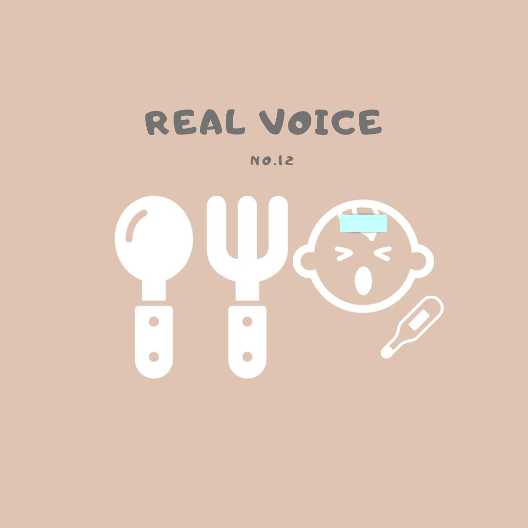 【Real voice vol.12】9ヶ月の娘が発熱...!こんなとき離乳食は何をあげればいいの?