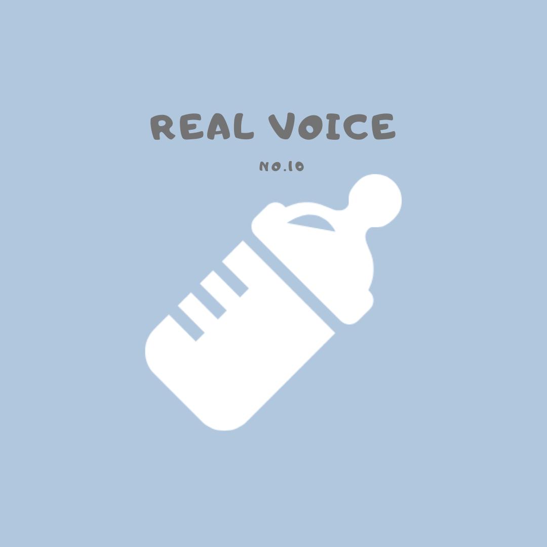 【Real voice vol.10】生後5ヶ月の娘。成長が著しく検診でミルクの量を減らす様に言われたけど...欲しがるのを我慢させるべき?