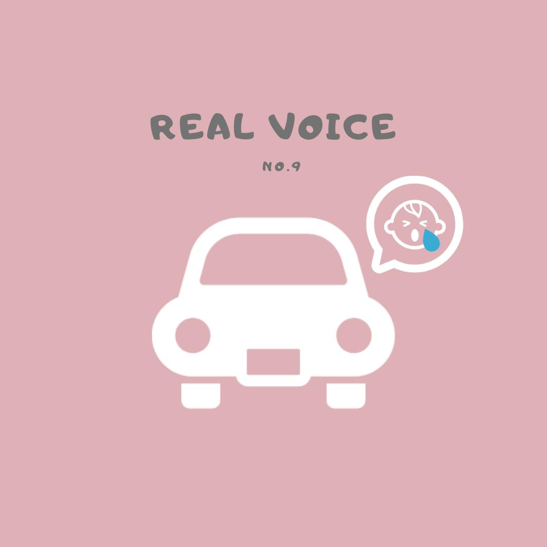 【Real voice vol.9】チャイルドシートが嫌々で30分かかることも。解決策はありますか?