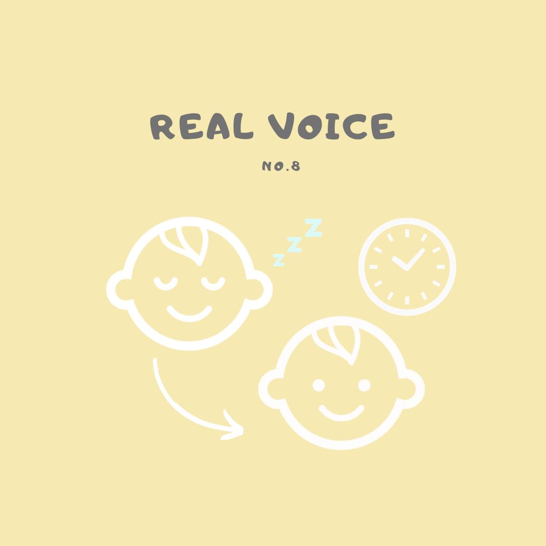 【Real voice vol.8】夜まとめて寝てくれない...ひどい時は一時間おきに起きちゃう。抱っこでは寝ないのでおっぱいですがダメですか?