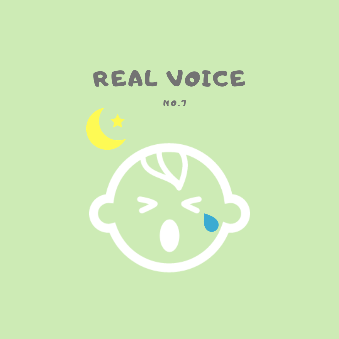 【Real voice vol.7】夜泣きがひどくて何をしてもダメ...自分が参ってしまってます。解決策が知りたい!