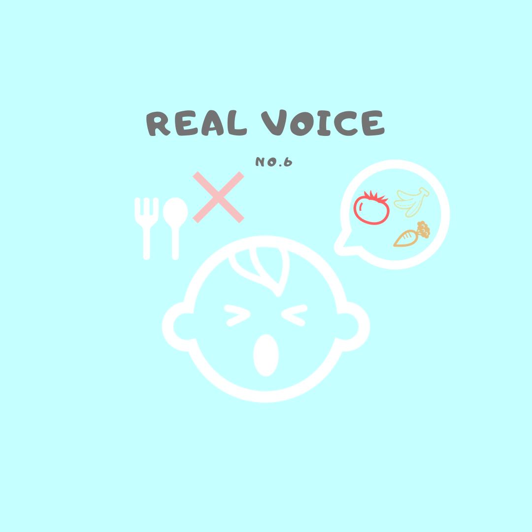 【Real voice vol.6】11ヶ月の娘があまり離乳食を食べてくれない・・・。そんな時の対処法は?