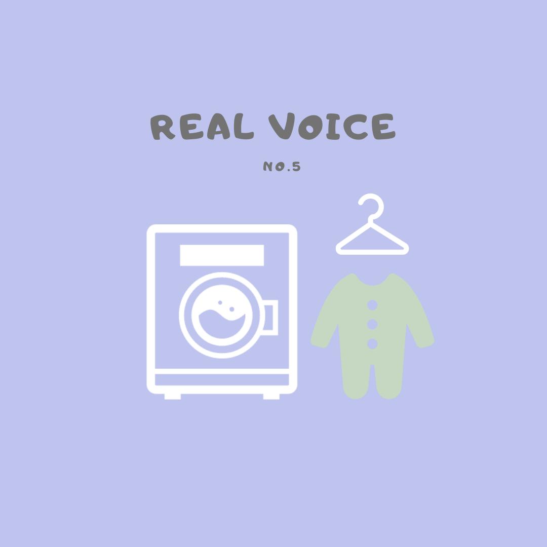 【Real voice vol.5】赤ちゃんの洗濯物はいつから大人と一緒に洗っていいの?