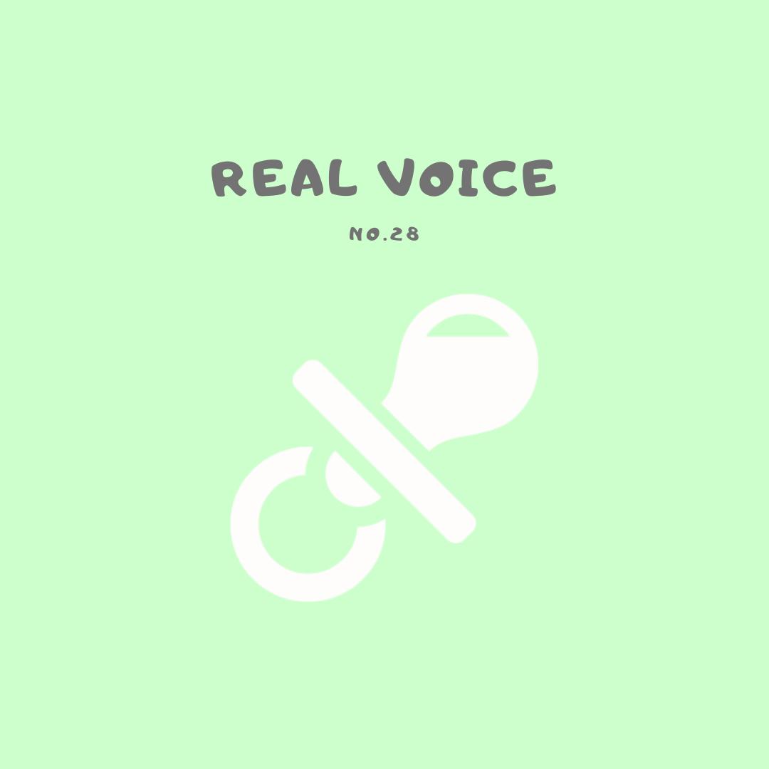 【Real voice vol.28】まもなく2歳の娘。産後のしばらくの入院生活でおしゃぶりが定着。おしゃぶりをどうやって卒業したらいい?