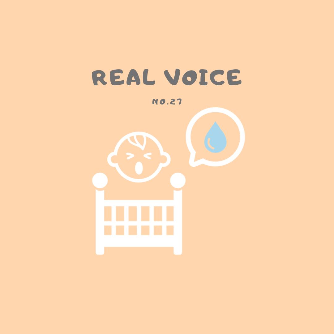 【Real voice vol.27】寝返りして泣いてを繰り返す息子。皆さんは、どう対策してますか?