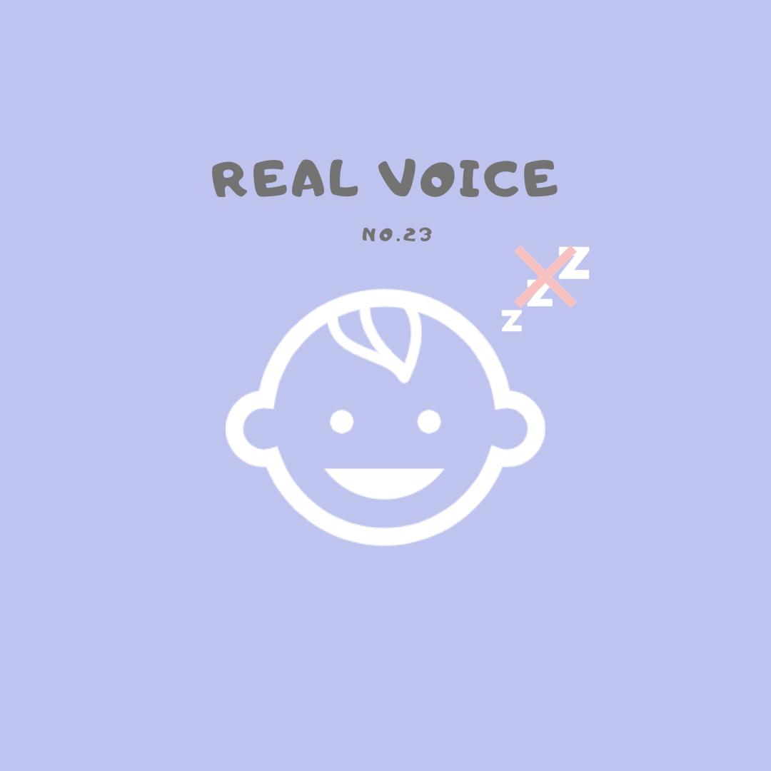 【Real voice vol.23】朝寝・昼寝をあまりしません。いい方法が知りたい!