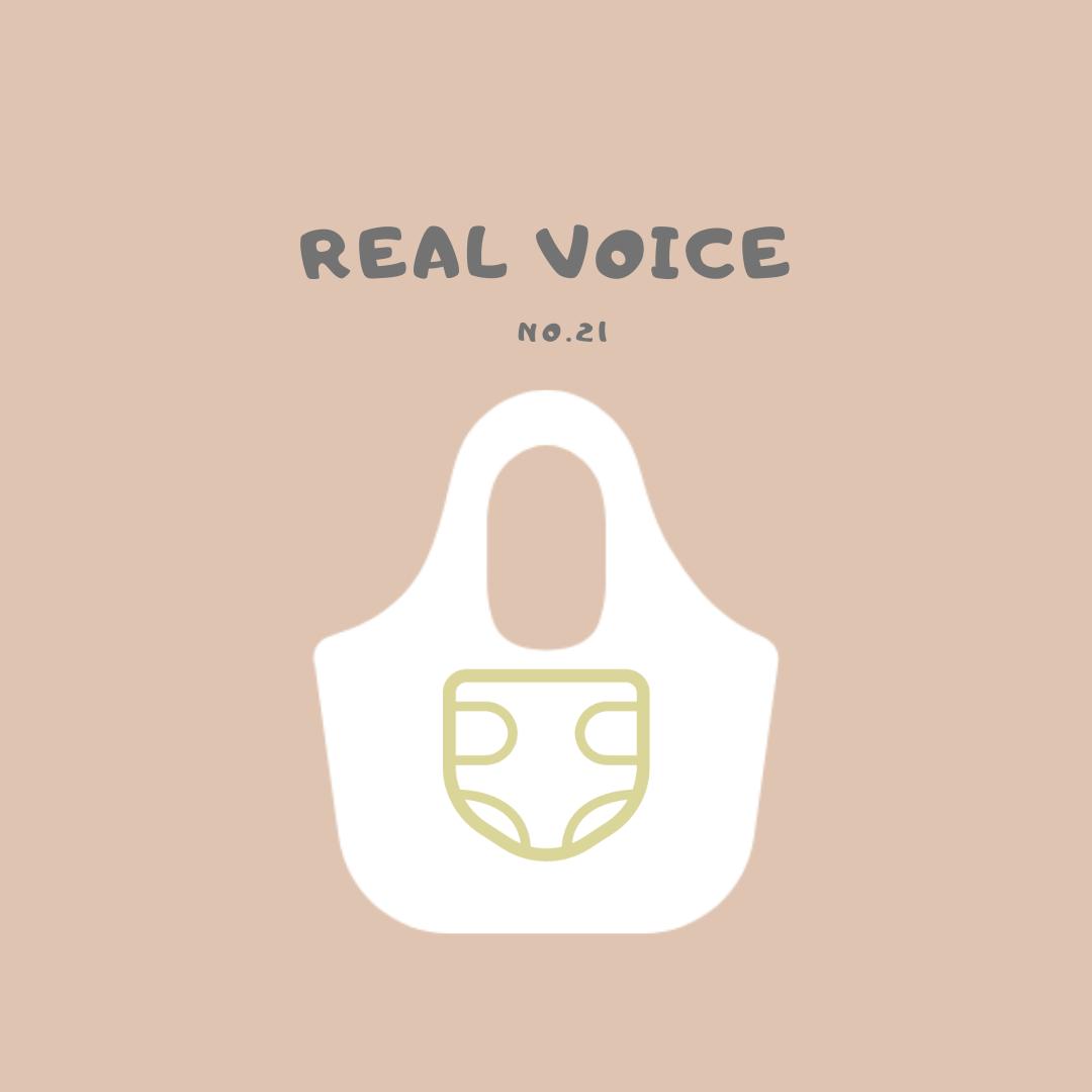 【Real voice vol.21】2人育児しています。お出かけの時2人分のおむつは一つにすべき?分けるべき?