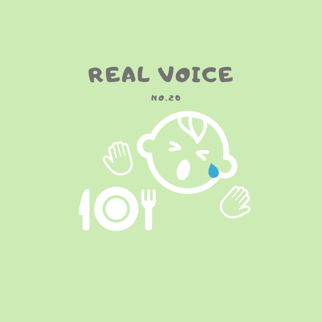 【Real voice vol.20】生後6ヶ月の我が子が離乳食を嫌がります。一旦ストップするべき?根気よく続けるべき?