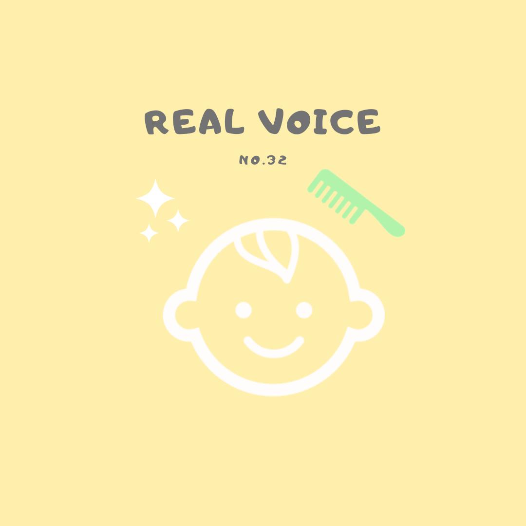 【Real voice vol.32】2歳4ヶ月の息子のスタイリング剤に困っています。オススメが知りたい!
